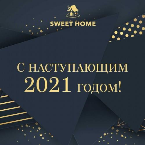Новогоднее поздравление от команды Sweet Home